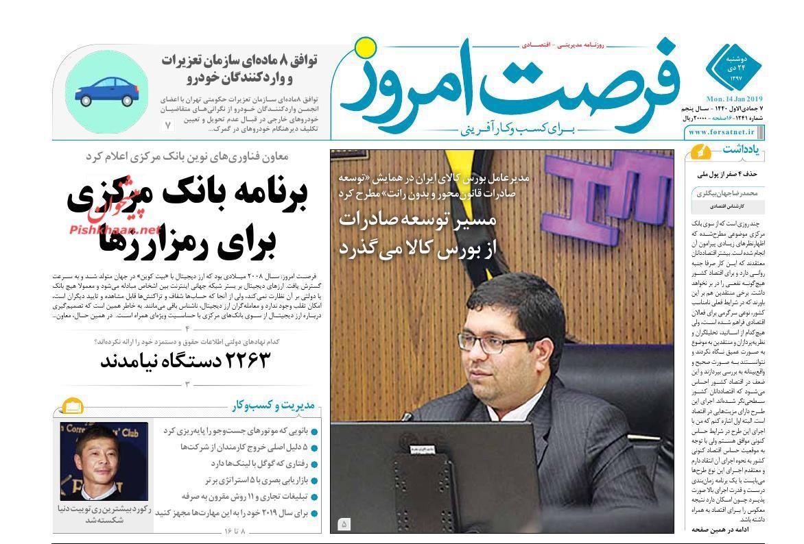 صفحه نخست روزنامههای اقتصادی ۲۵ دی ماه